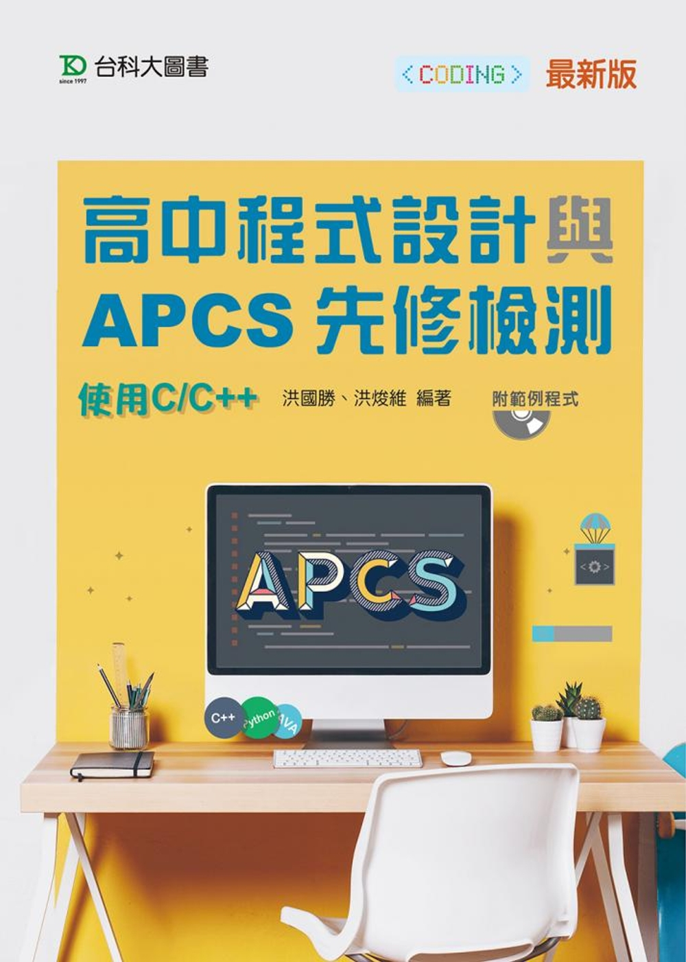 高中程式設計與APCS先修檢測(使用C/C++)
