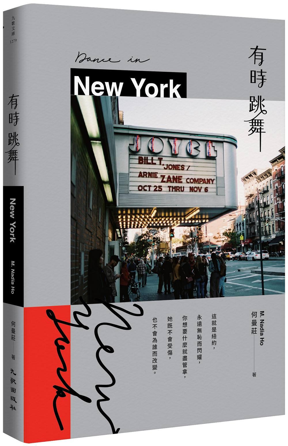 有時跳舞 New York