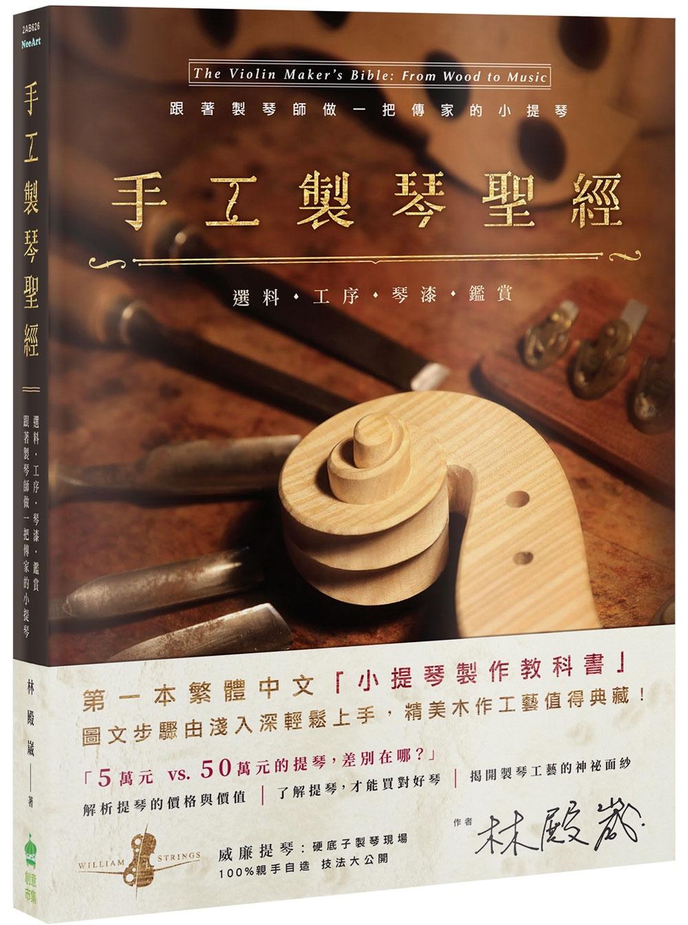 手工製琴聖經