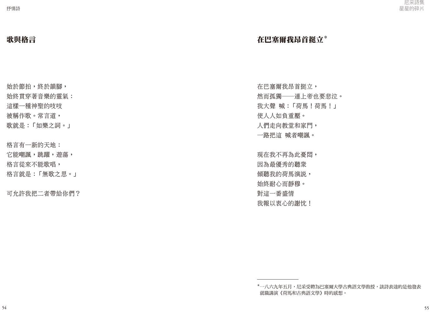 《尼采詩集  星星的碎片》 商品條碼,ISBN:9789864774029