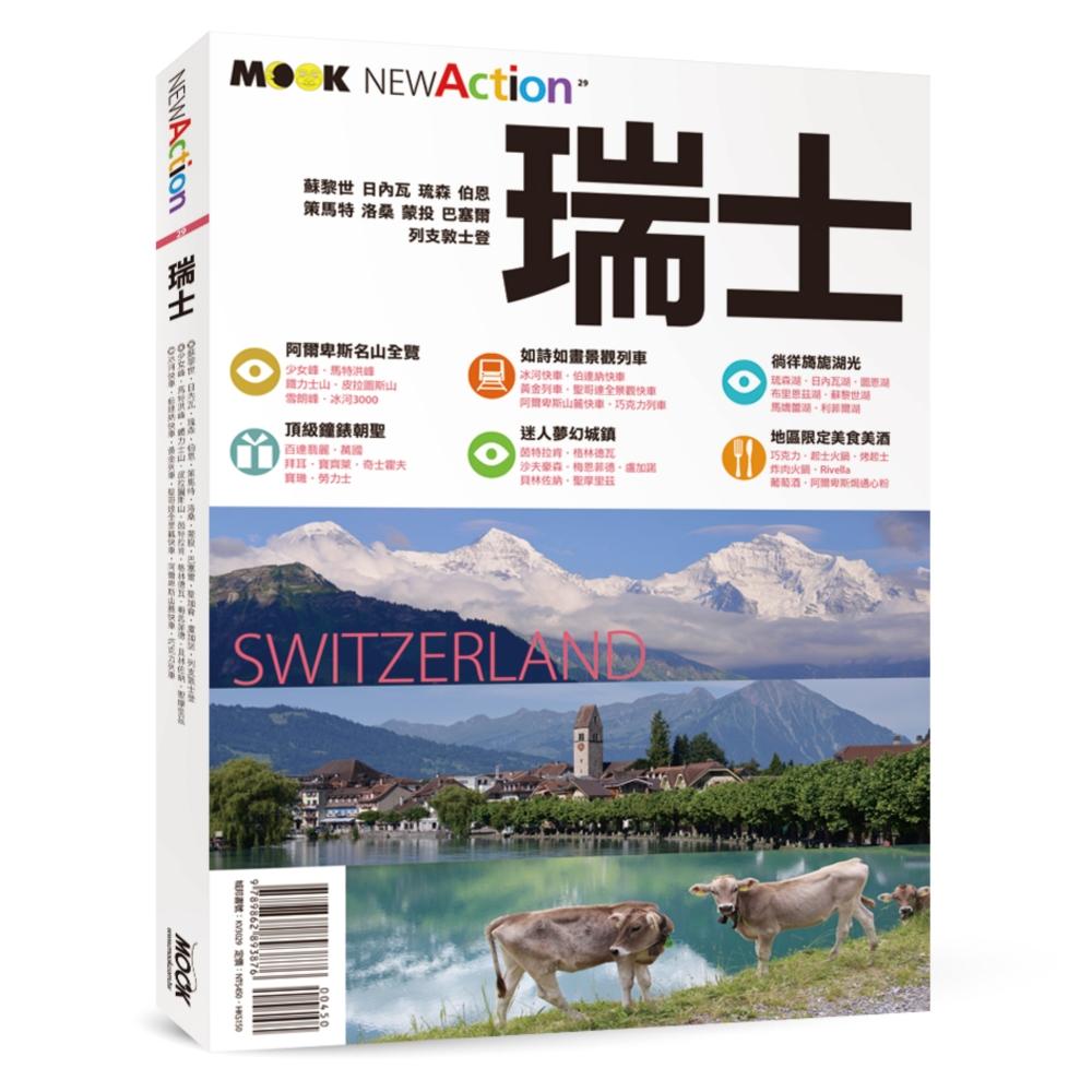 《瑞士》 商品條碼,ISBN:9789862893876