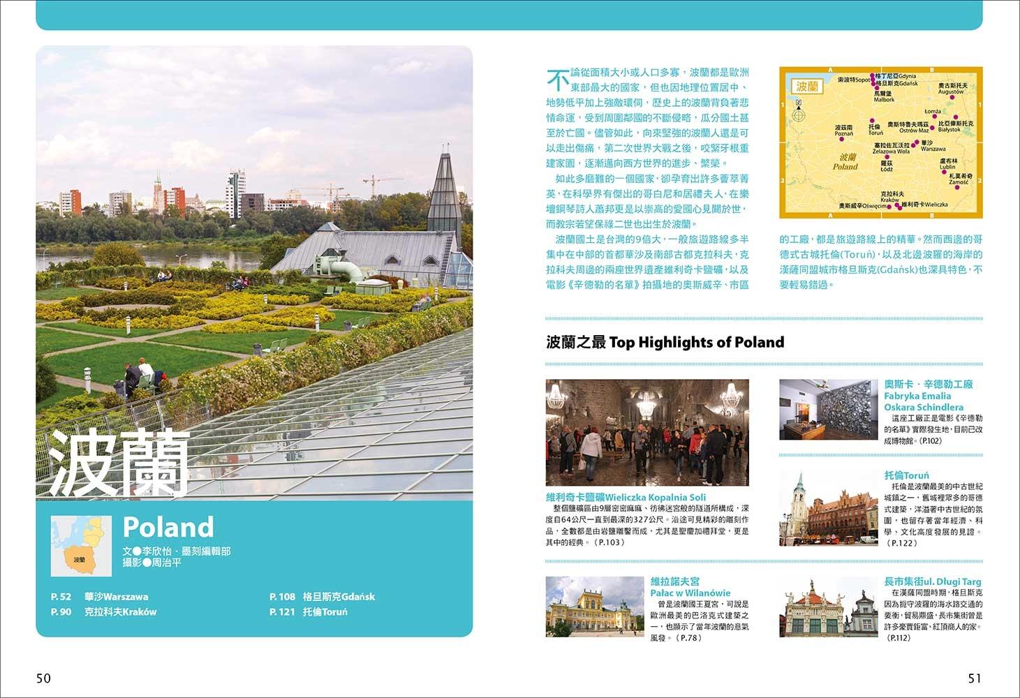 《波蘭‧波羅的海三小國:愛沙尼亞‧拉脫維亞‧立陶宛》 商品條碼,ISBN:9789862893869