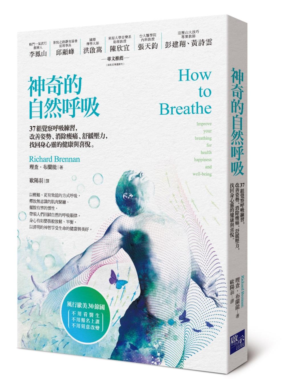 《神奇的自然呼吸:37組覺察呼吸練習,改善姿勢、消除痠痛、舒緩壓力,找回身心靈的健康與喜悅》 商品條碼,ISBN:9789869507059