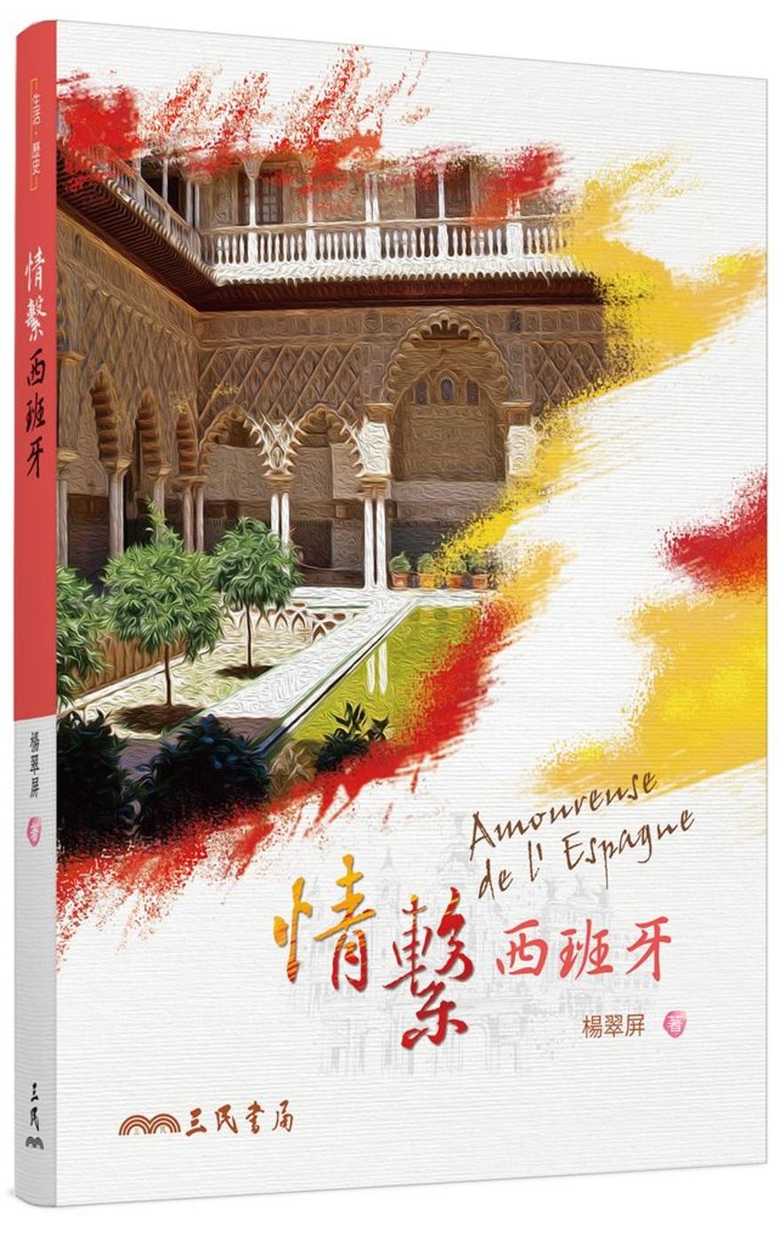 《情繫西班牙》 商品條碼,ISBN:9789571463629