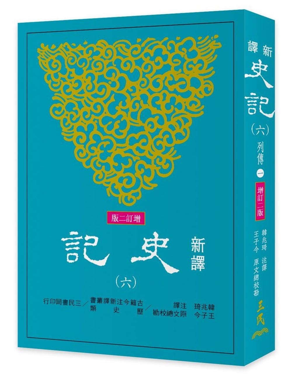 《新譯史記(六)列傳(1)(增訂二版)》 商品條碼,ISBN:9789571463766