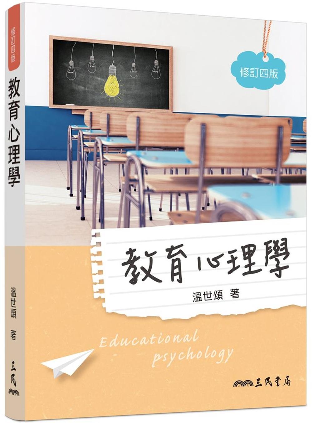 《教育心理學(修訂四版)》 商品條碼,ISBN:9789571463834