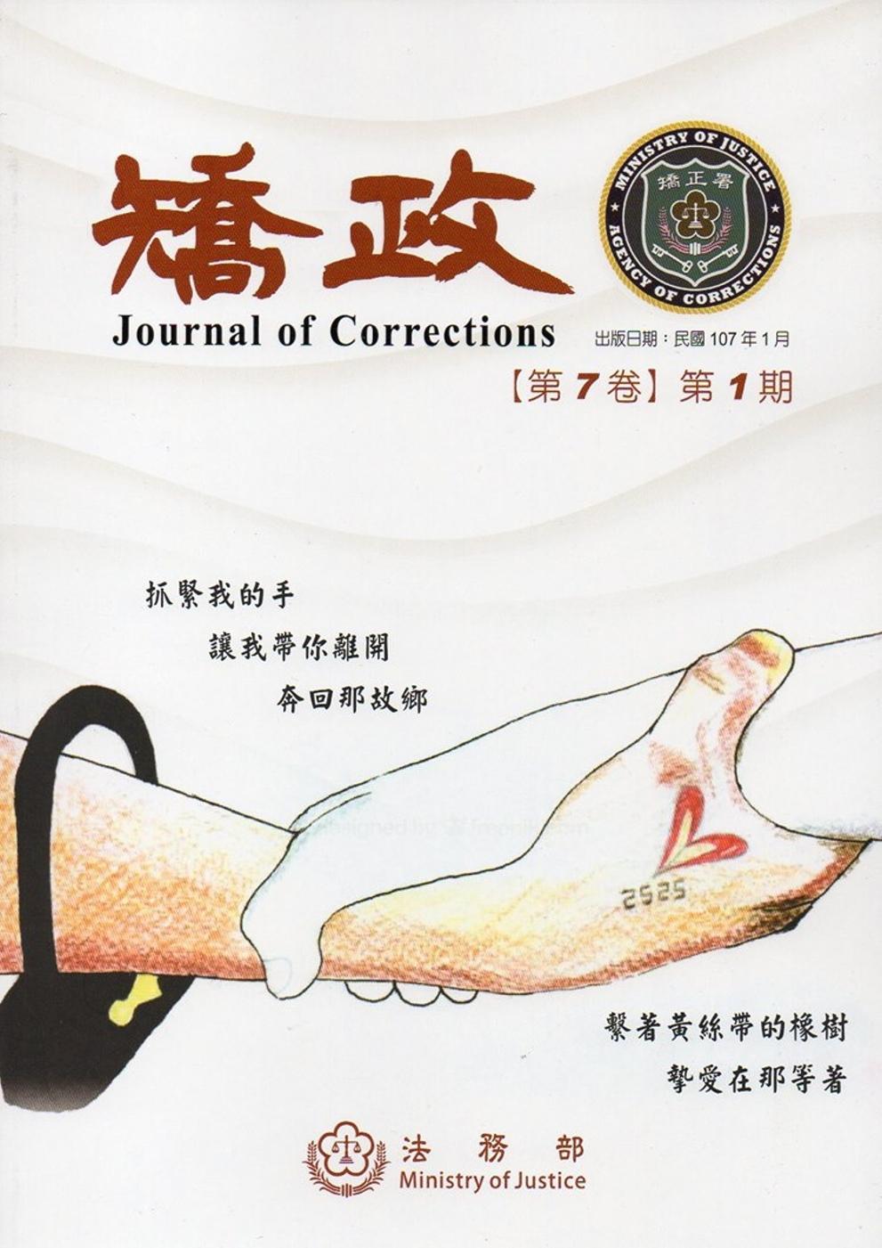 《矯政第7卷第1期(107.1)》