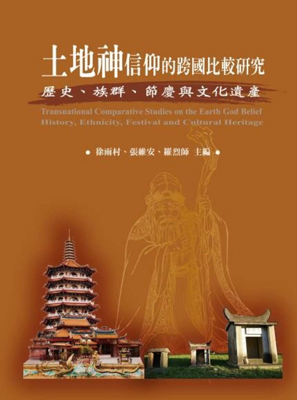 土地神信仰的跨國比較研究:歷史、族群、節慶與文化遺產