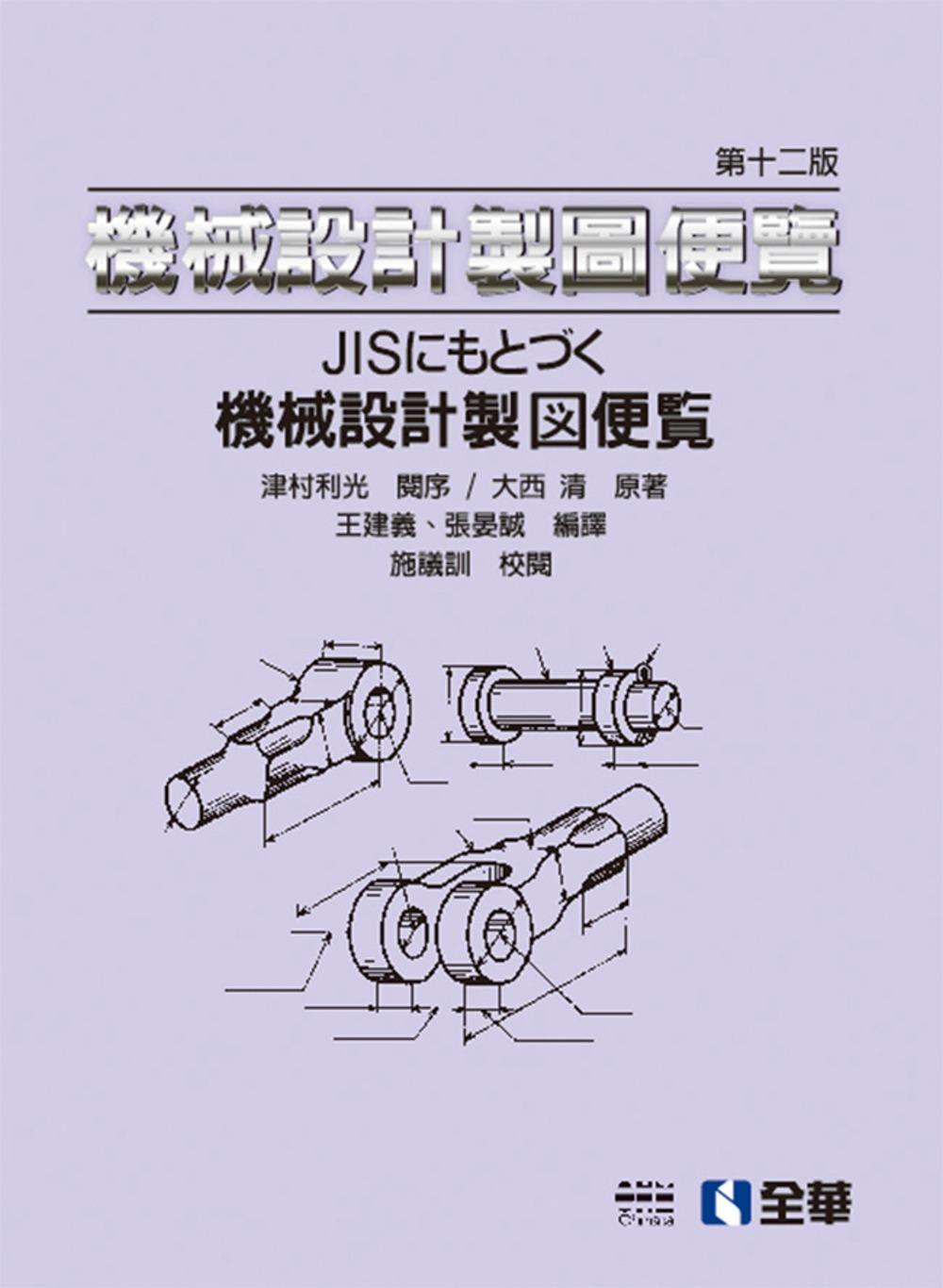 機械設計製圖便覽(第12版)
