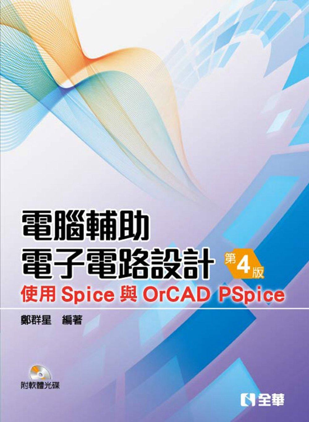 電腦輔助電子電路設計:使用Spice與OrCAD PSpice(第四版)(附軟體光碟)