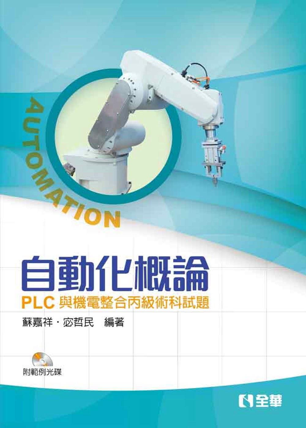 自動化概論:PLC與機電整合丙級術科試題