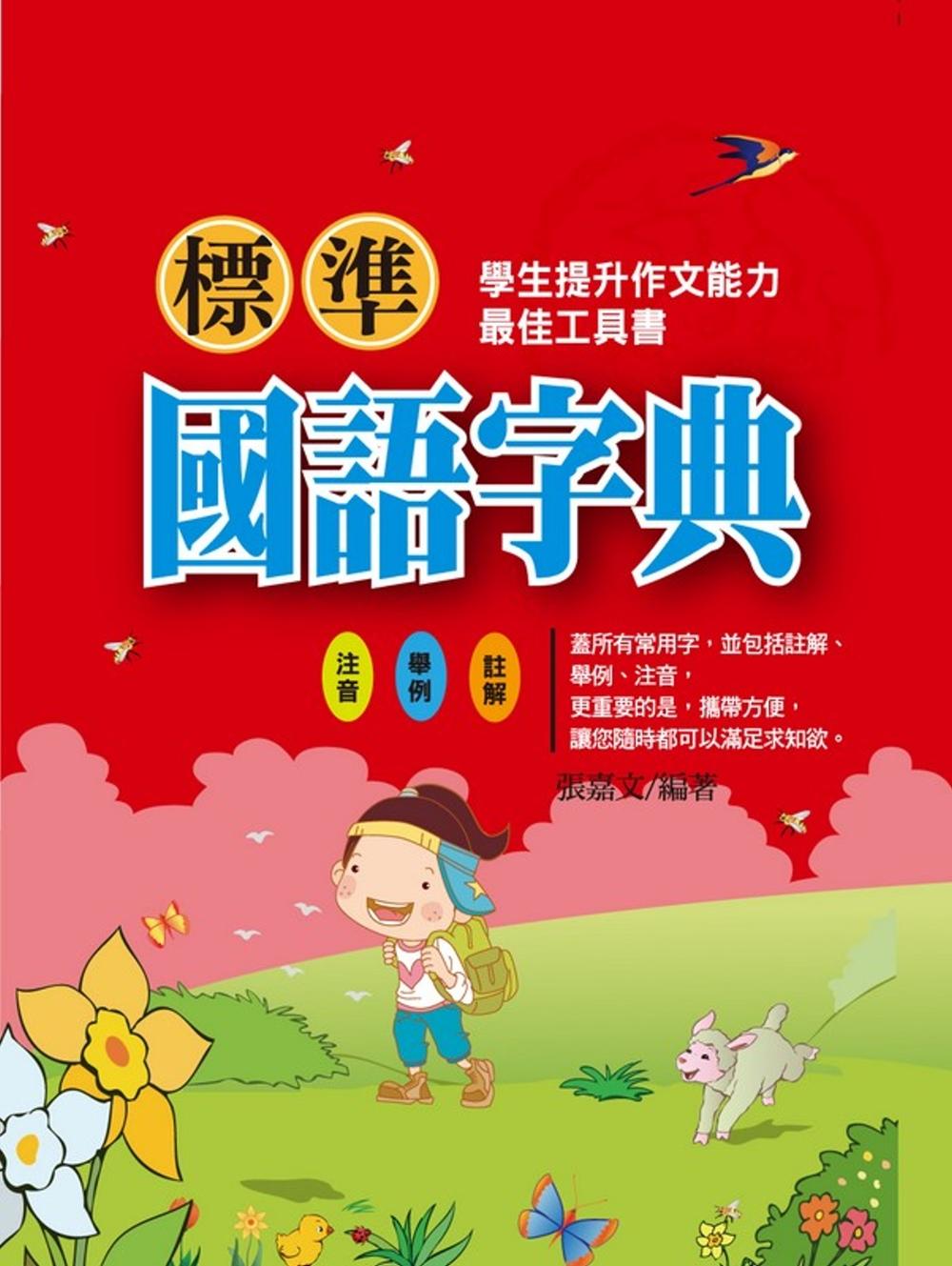 《標準國語字典》 商品條碼,ISBN:9789869442091