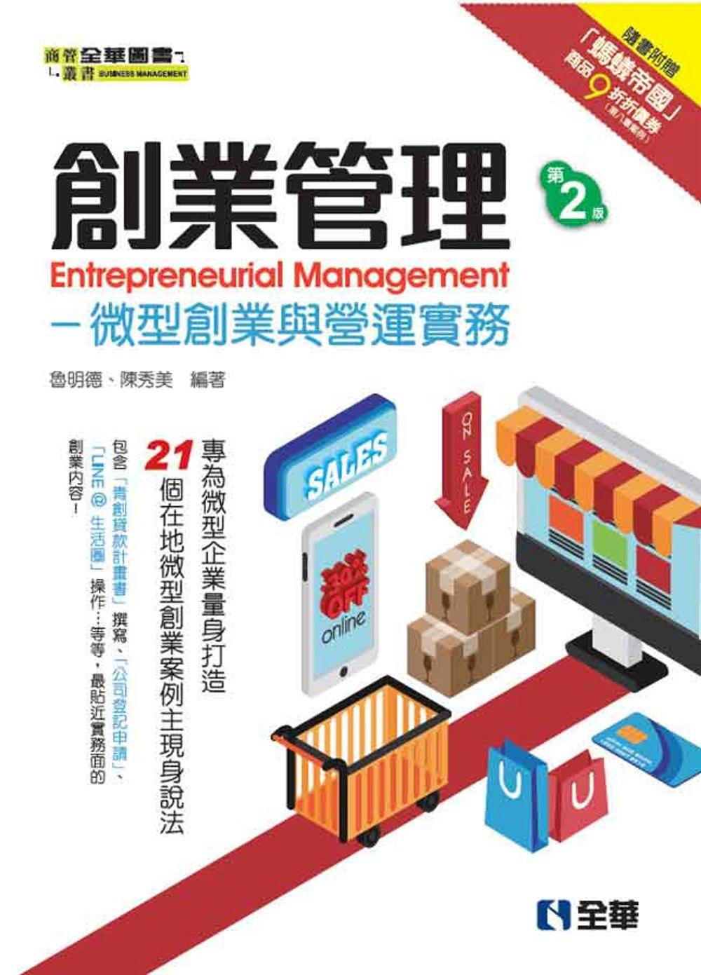 創業管理:微型創業與營運實務(第二版)