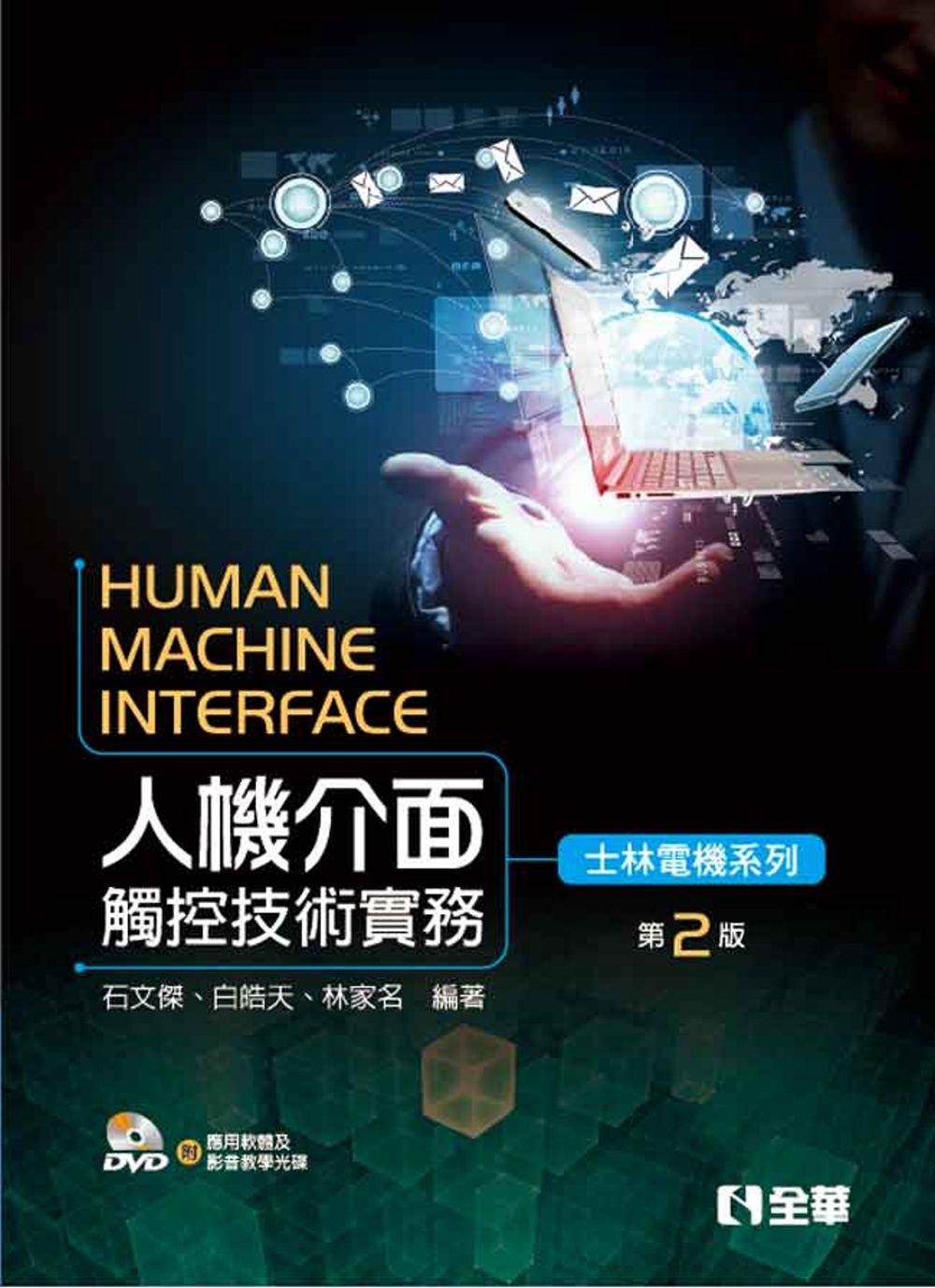 人機介面觸控技術實務:士林電機系列(第二版)(附應用軟體、影音教學光碟)