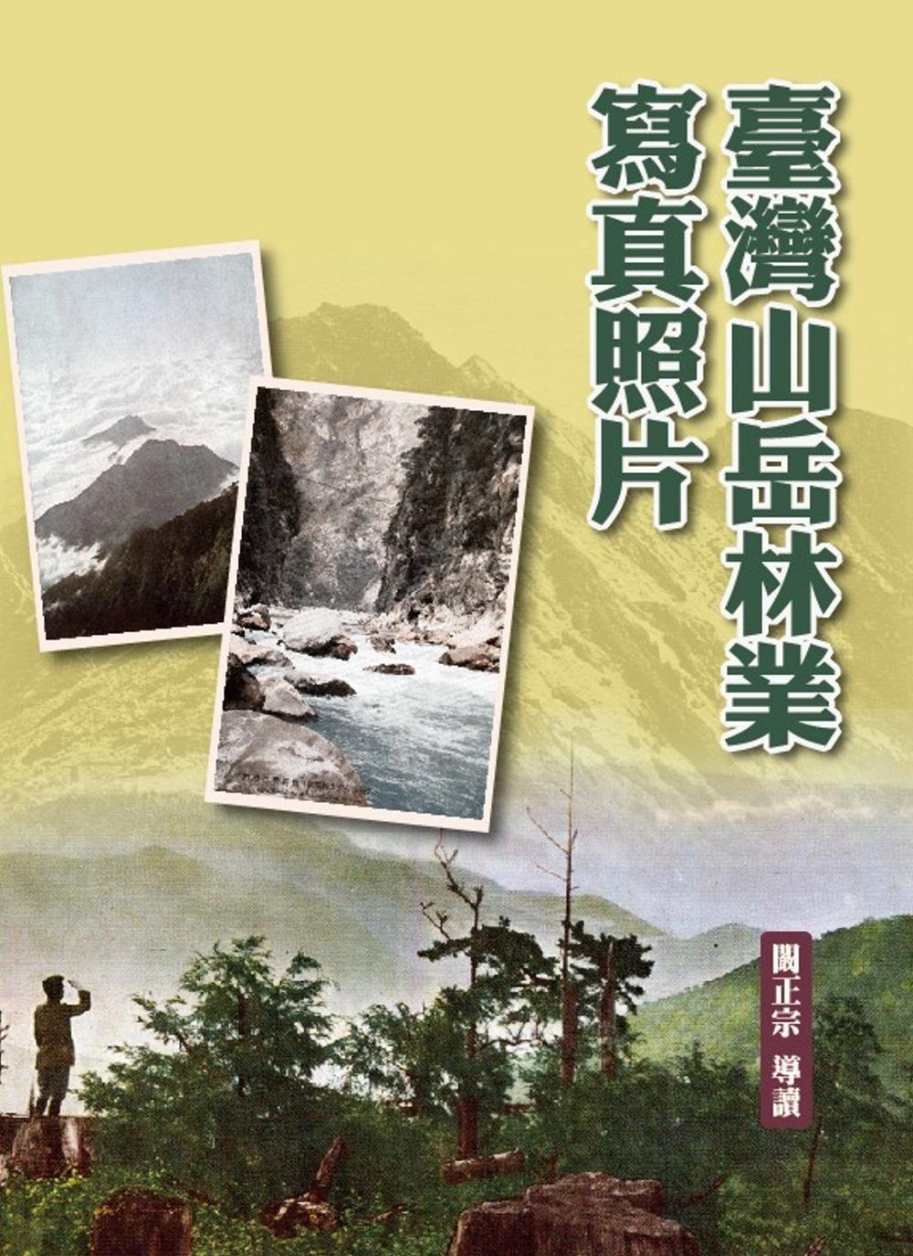 《臺灣山岳林業寫真照片(精裝)》 商品條碼,ISBN:9789865757892