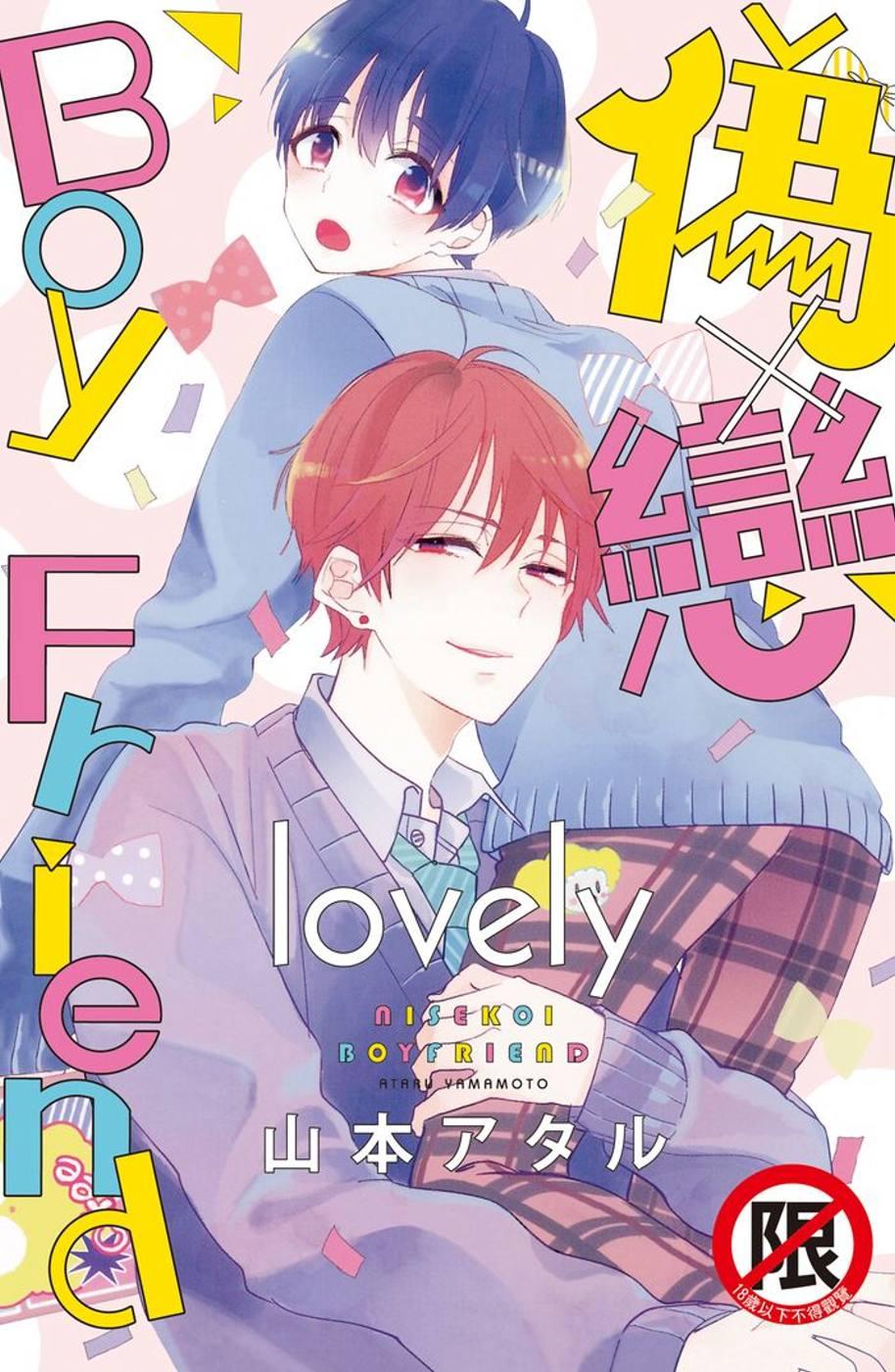 偽×戀 Boy Friend lovely 全