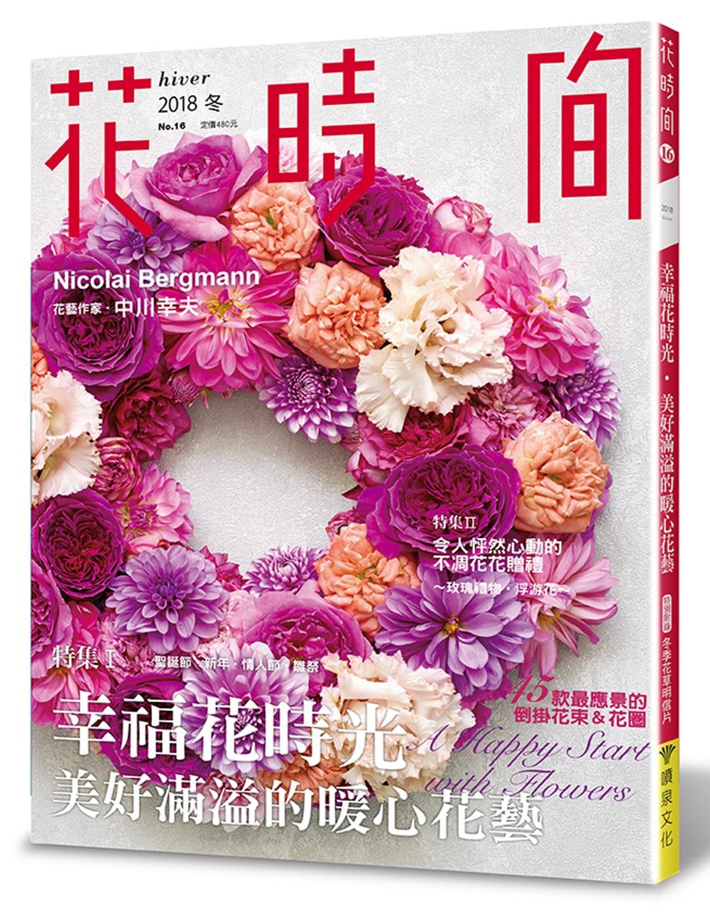 花時間16:幸福花時光‧美好滿溢的暖心花藝
