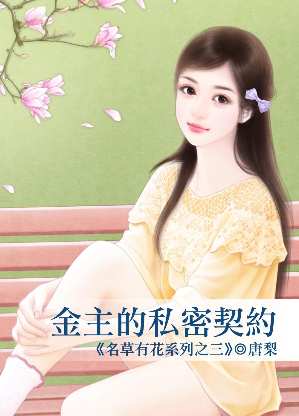 《金主的私密契約~名草有花系列之三》 商品條碼,ISBN:9789579458016