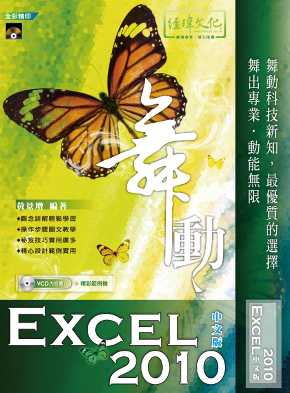 舞動 Excel 2010中文版(附VCD一片)