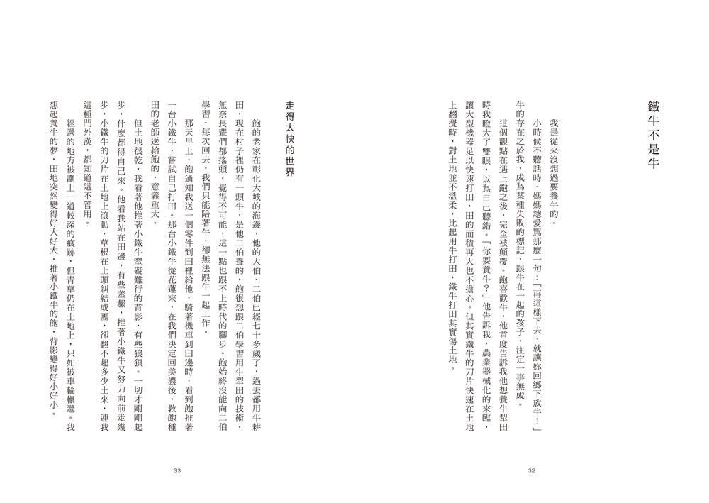 《回家種田:一個返鄉女兒的家事、農事與心事》 商品條碼,ISBN:9789573282181