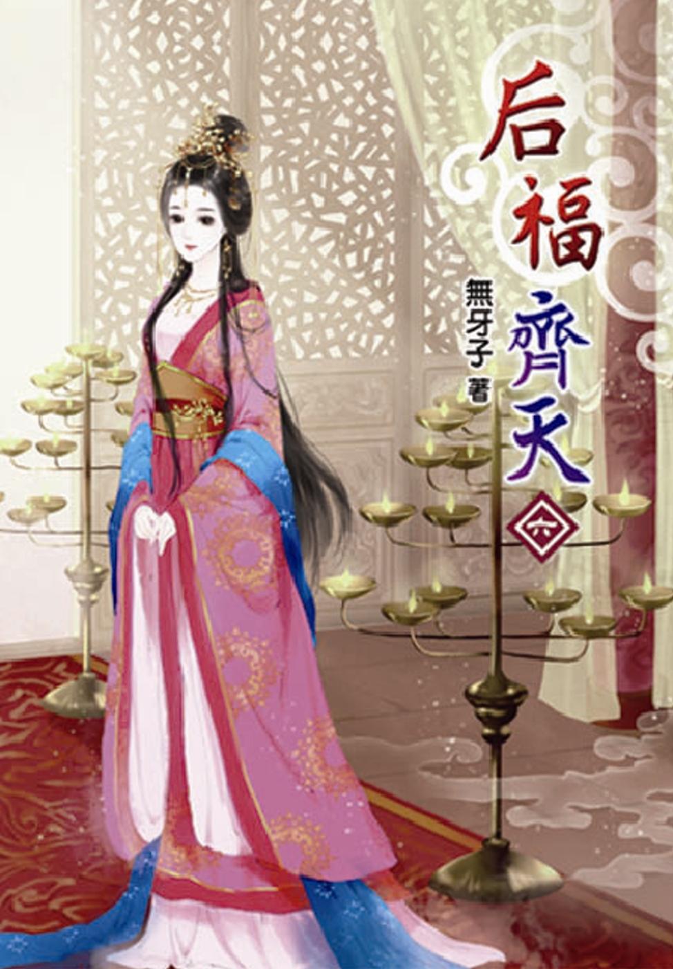 《后福齊天(六)》 商品條碼,ISBN:9789575632854