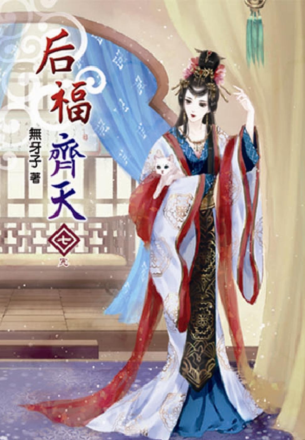 《后福齊天(七)完》 商品條碼,ISBN:9789575632861