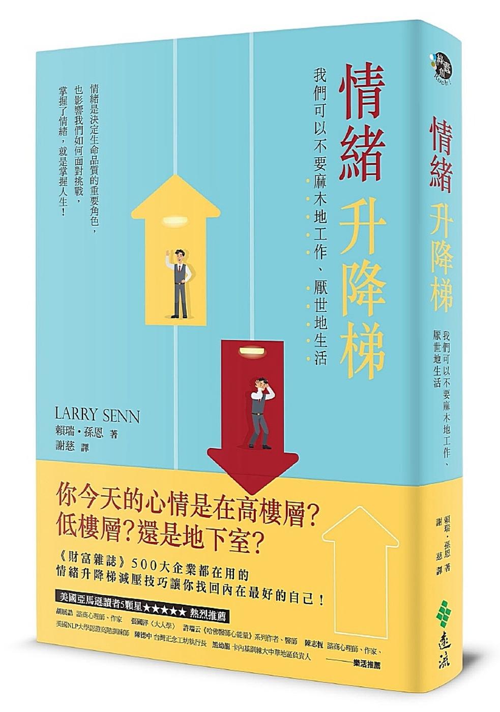 《情緒升降梯:我們可以不要麻木地工作、厭世地生活》 商品條碼,ISBN:9789573282051