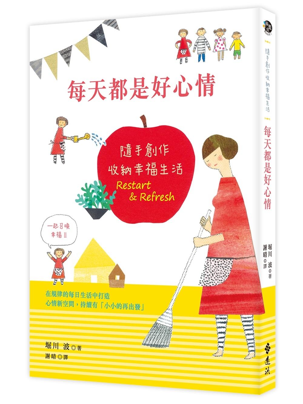 《每天都是好心情:隨手創作收納幸福生活》 商品條碼,ISBN:9789573282297