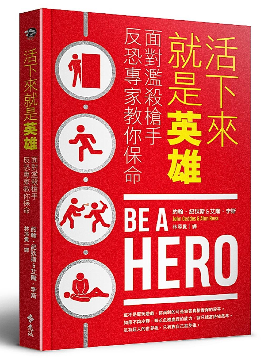 《活下來就是英雄:面對濫殺槍手反恐專家教你保命》 商品條碼,ISBN:9789573282273