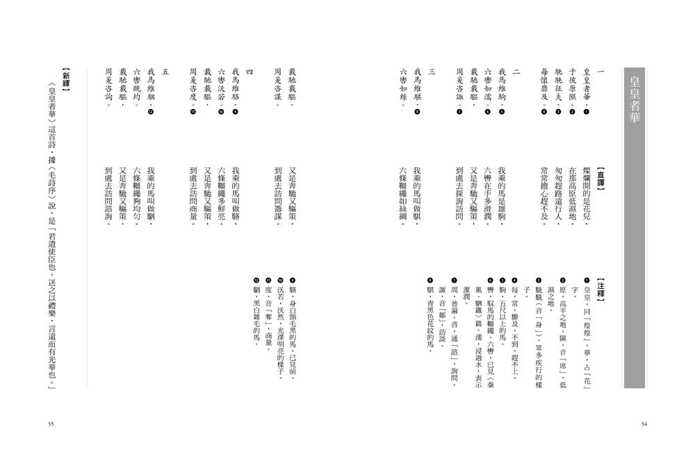 《詩經新繹.雅頌編:小雅》 商品條碼,ISBN:9789573282259