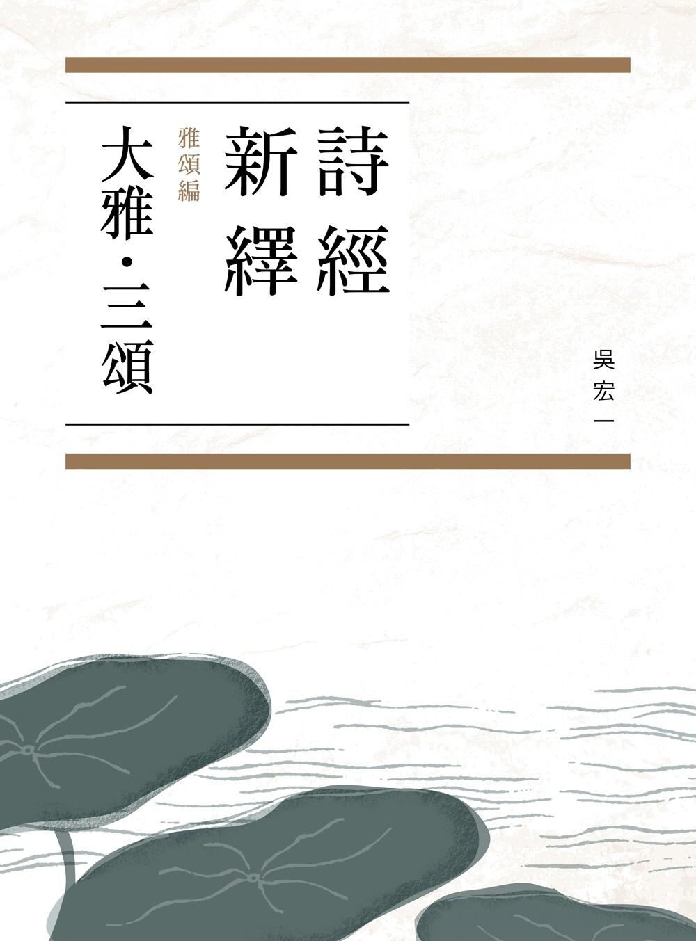 《詩經新繹.雅頌編:大雅、三頌》 商品條碼,ISBN:9789573282266