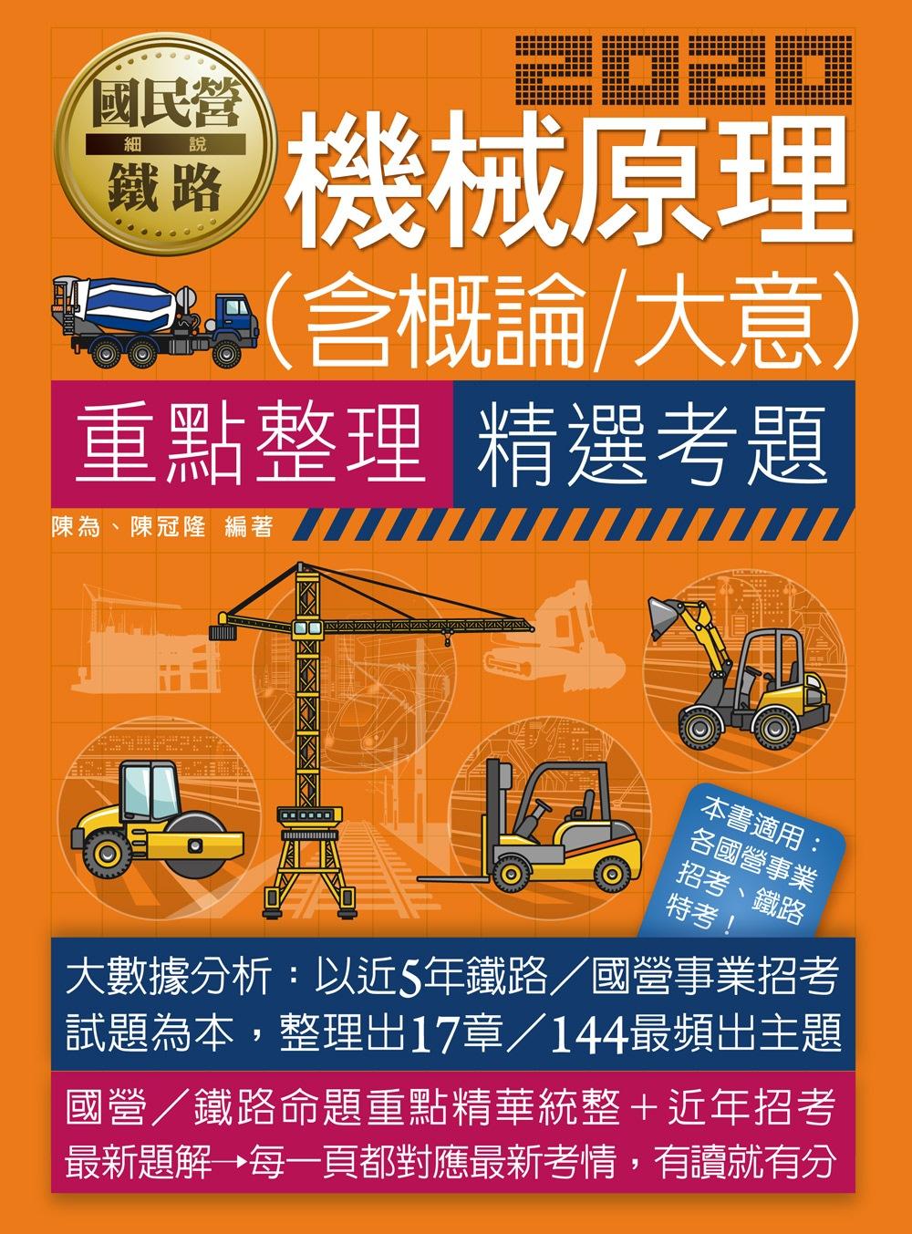 【全新重點+題庫詳解】國營事業/鐵路特考適用:機械原理大意/概論