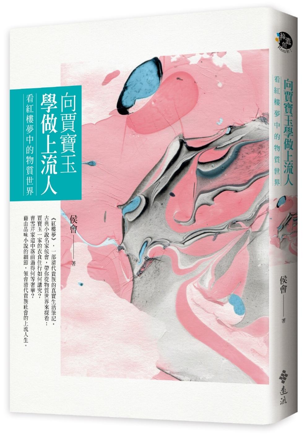 《向賈寶玉學做上流人:看紅樓夢中的物質世界》 商品條碼,ISBN:9789573282204