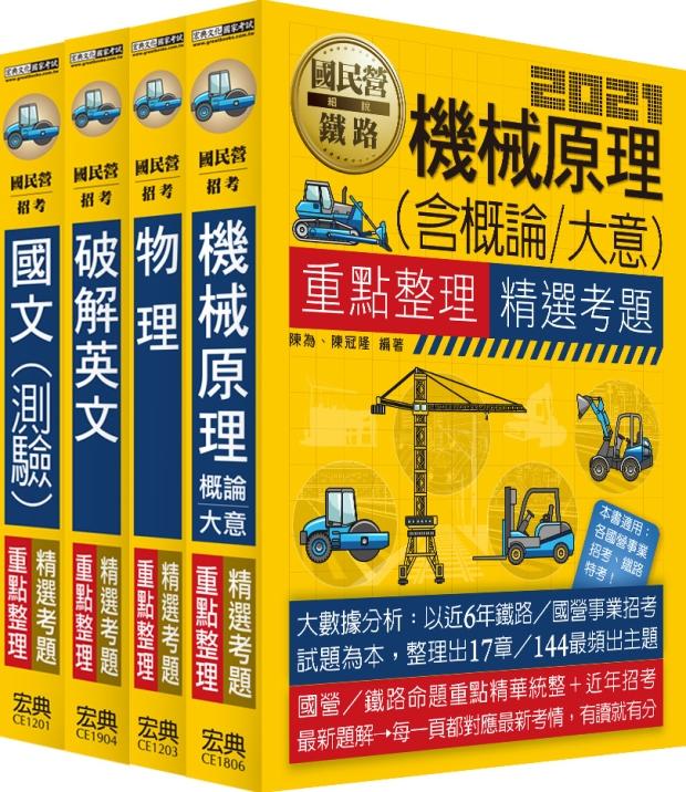 【全新重點+題庫詳解】台電新進僱員甄試:「機械運轉維護類&機械修護類」專用套書