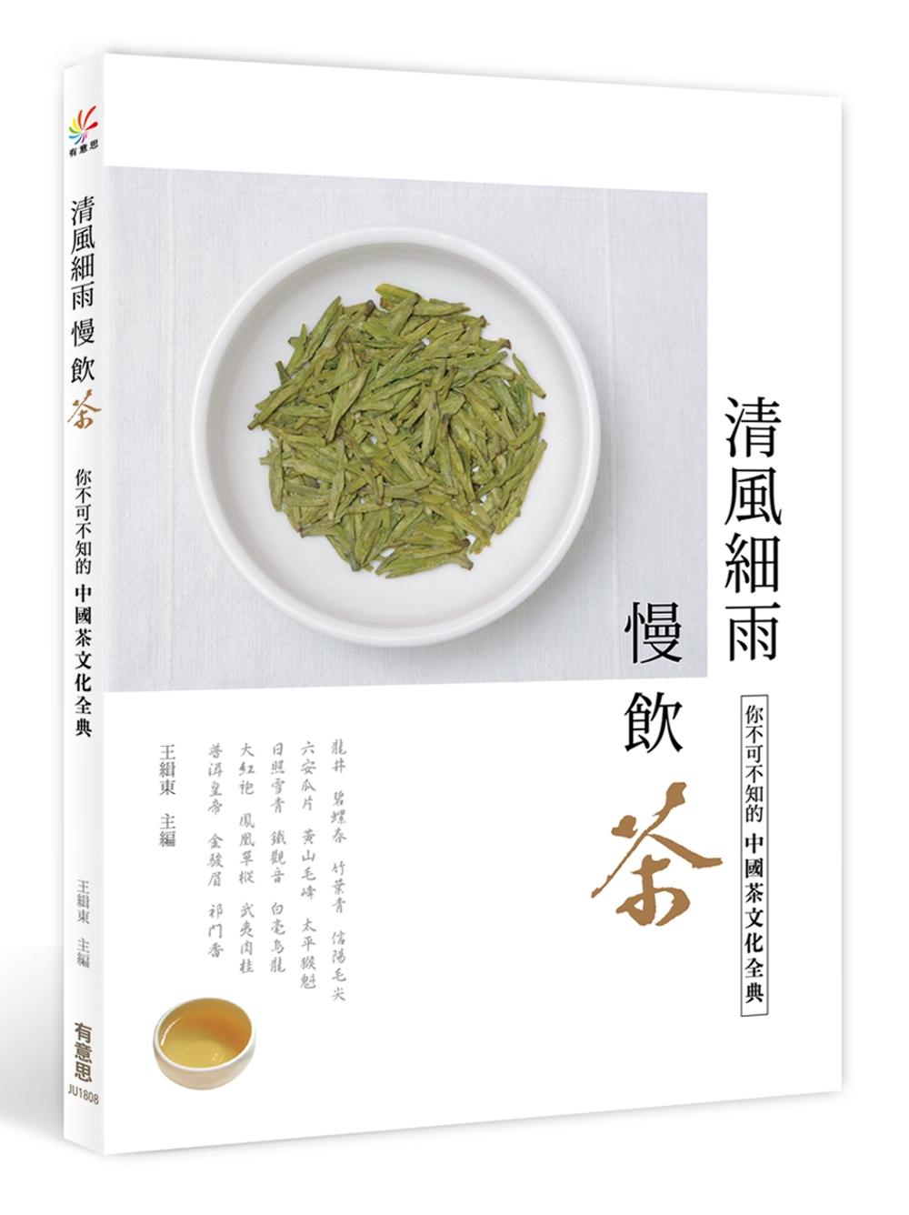 清風細雨慢飲茶:你不可不知的中國茶文化全典
