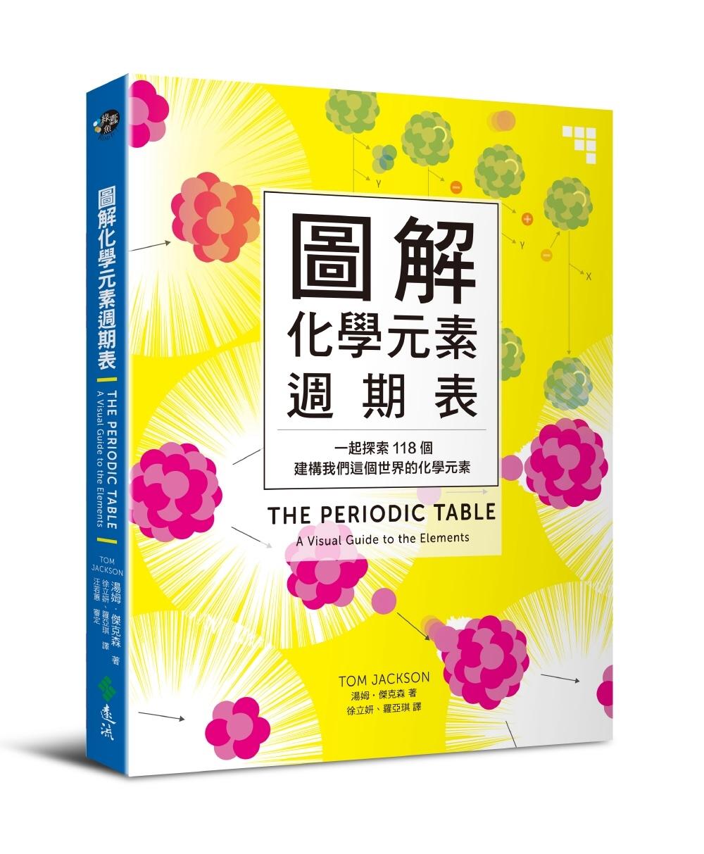《圖解化學元素週期表:一起探索118個建構我們這個世界的化學元素》 商品條碼,ISBN:9789573281498