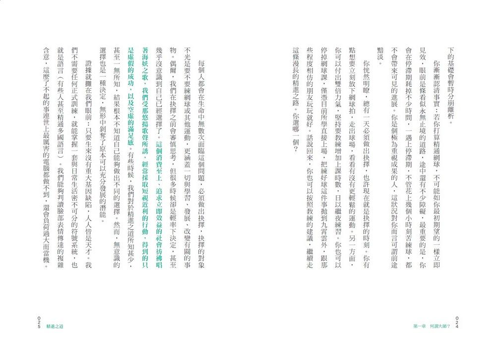 《精進之道:不靠天賦,也能精益求精,邁向人生更高境界》 商品條碼,ISBN:9789573282235
