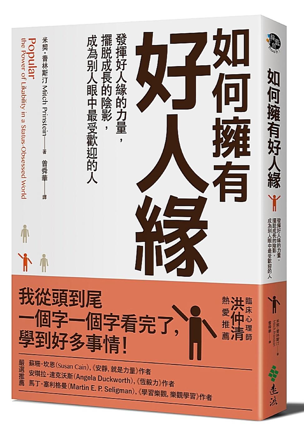 《如何擁有好人緣:發揮好人緣的力量,擺脫成長的陰影,成為別人眼中最受歡迎的人》 商品條碼,ISBN:9789573282167