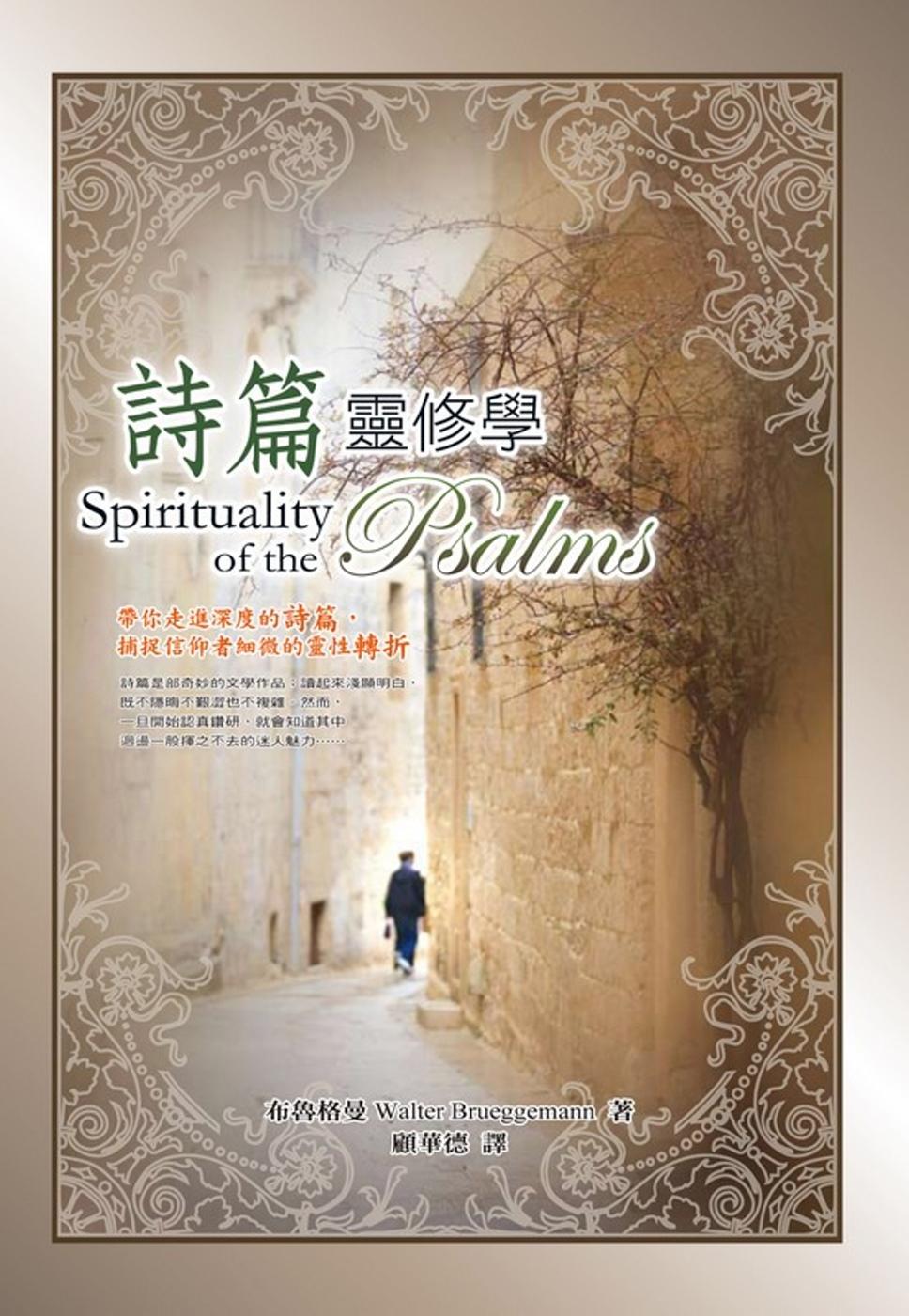 《詩篇靈修學》 商品條碼,ISBN:9789865801595