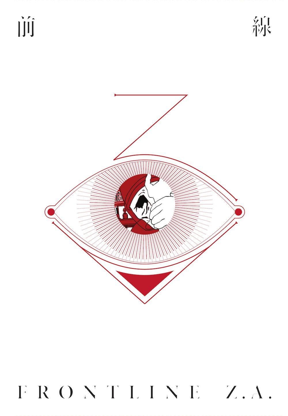 前線Z.A