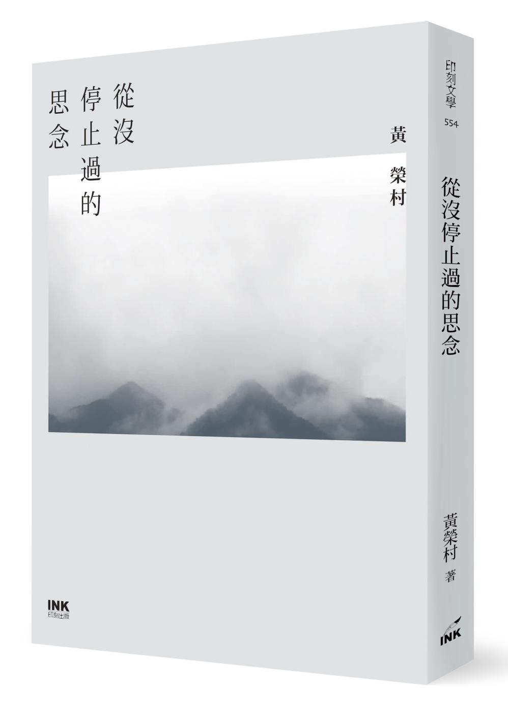 《從沒停止過的思念》 商品條碼,ISBN:9789863872245