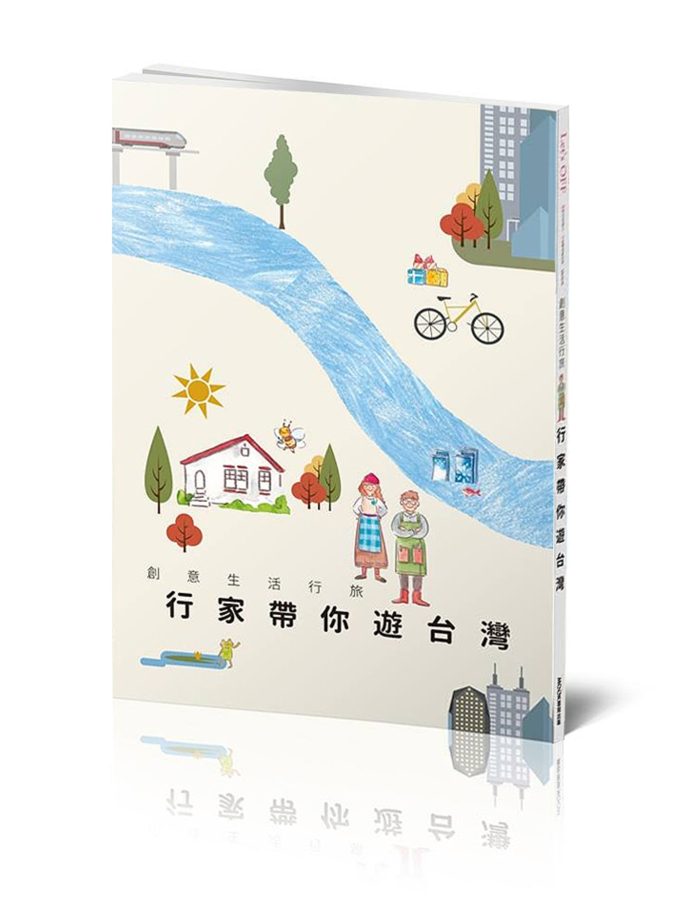 創意生活行旅:行家帶你遊台灣