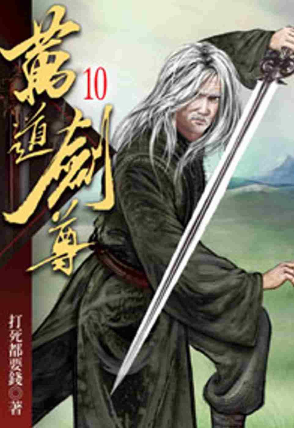 《萬道劍尊10》 商品條碼,ISBN:9789578073432