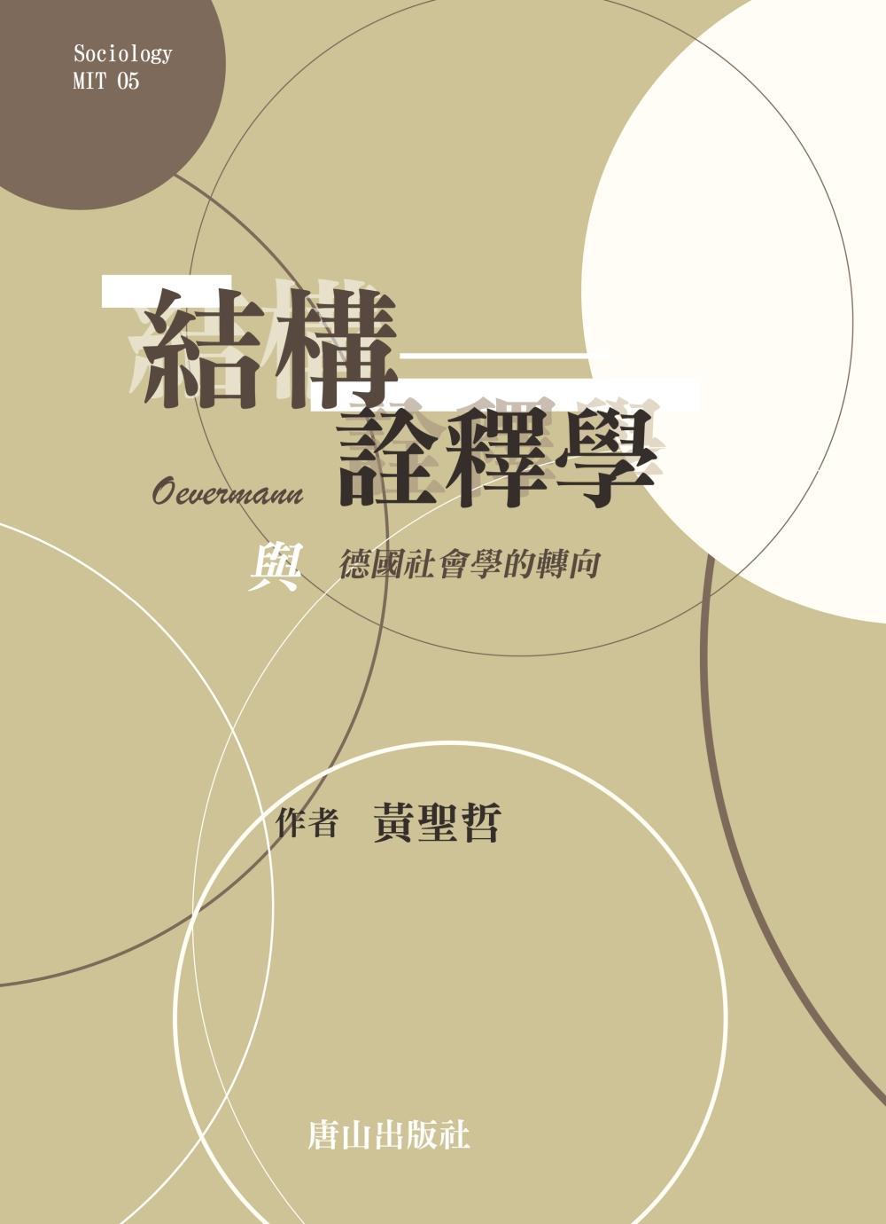 《結構詮釋學:Oevermann與德國社會學的轉向》 商品條碼,ISBN:9789863071556