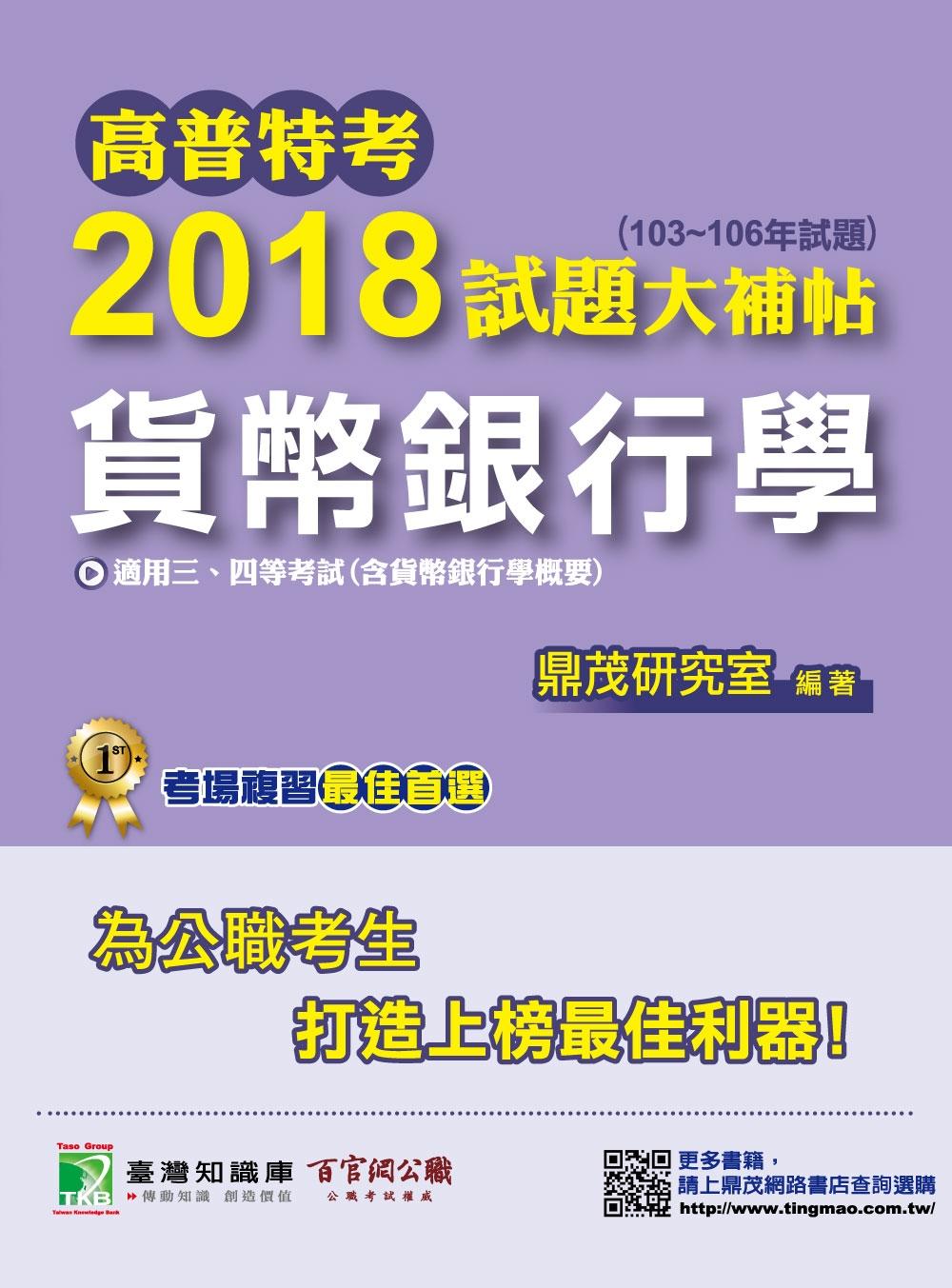 《高普特考2018試題大補帖【貨幣銀行學】(103~106年)》 商品條碼,ISBN:9503107132014