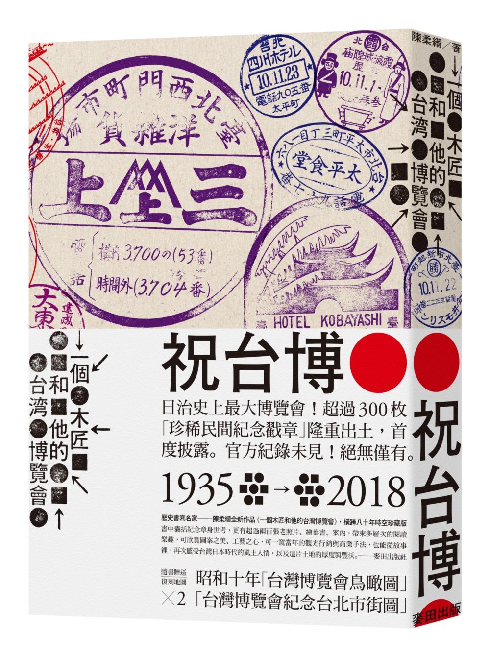 一個木匠和他的台灣博覽會(附1935年『台灣博覽會紀念台北市街圖』、『台灣博覽會鳥瞰圖』復刻版古地圖,初版紀念簽名)