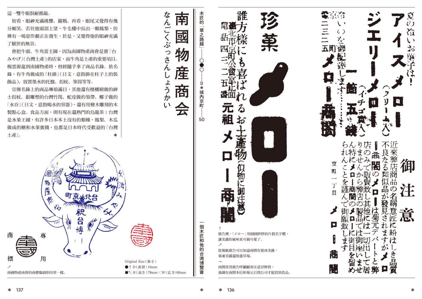 ◤博客來BOOKS◢ 暢銷書榜《推薦》一個木匠和他的台灣博覽會(附1935年『台灣博覽會紀念台北市街圖』、『台灣博覽會鳥瞰圖』復刻版古地圖,初版紀念簽名)