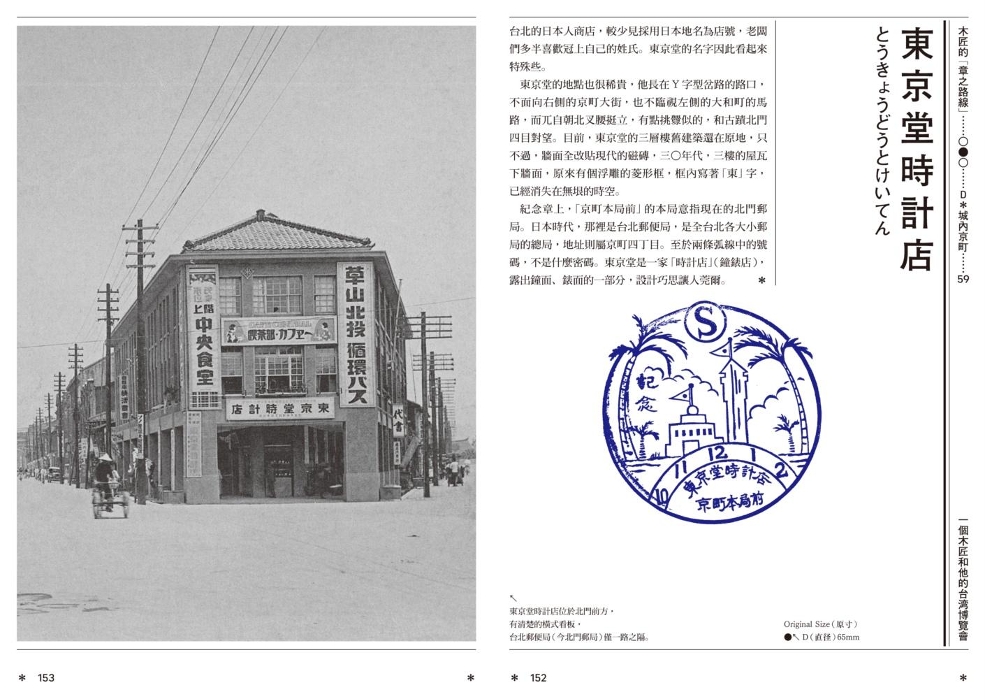 ◤博客來BOOKS◢ 暢銷書榜《推薦》一個木匠和他的台灣博覽會(附1935年『台灣博覽會紀念台北市街圖』、『台灣博覽會鳥瞰圖』復刻版古地圖