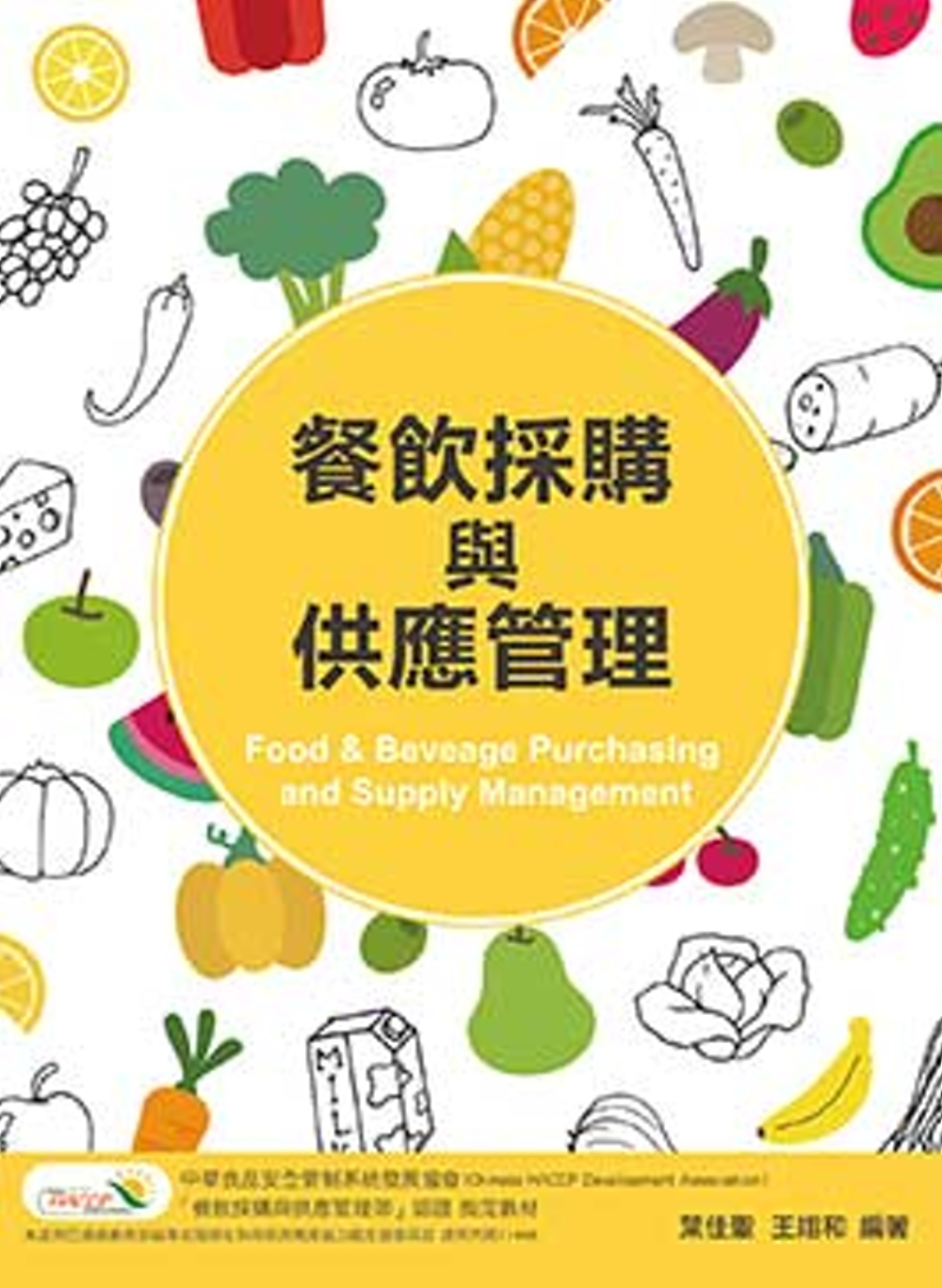 餐飲採購與供應管理(二版)