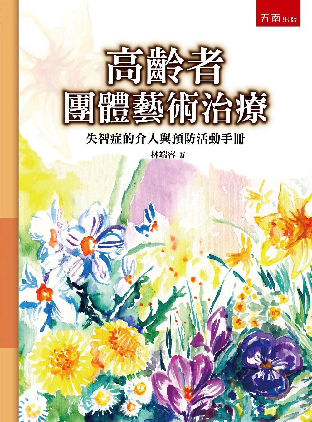《高齡者團體藝術治療:失智症的介入與預防活動手冊》 商品條碼,ISBN:9789571195766